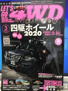 レッツゴー4WD 3月号販売中❗️❗️❗️